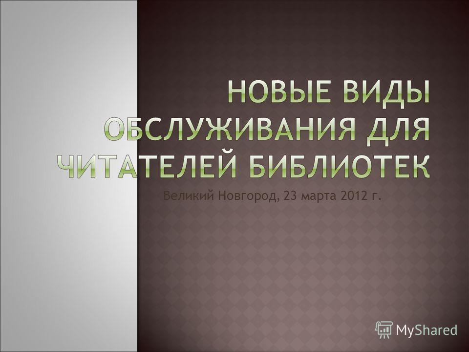 Великий Новгород, 23 марта 2012 г.