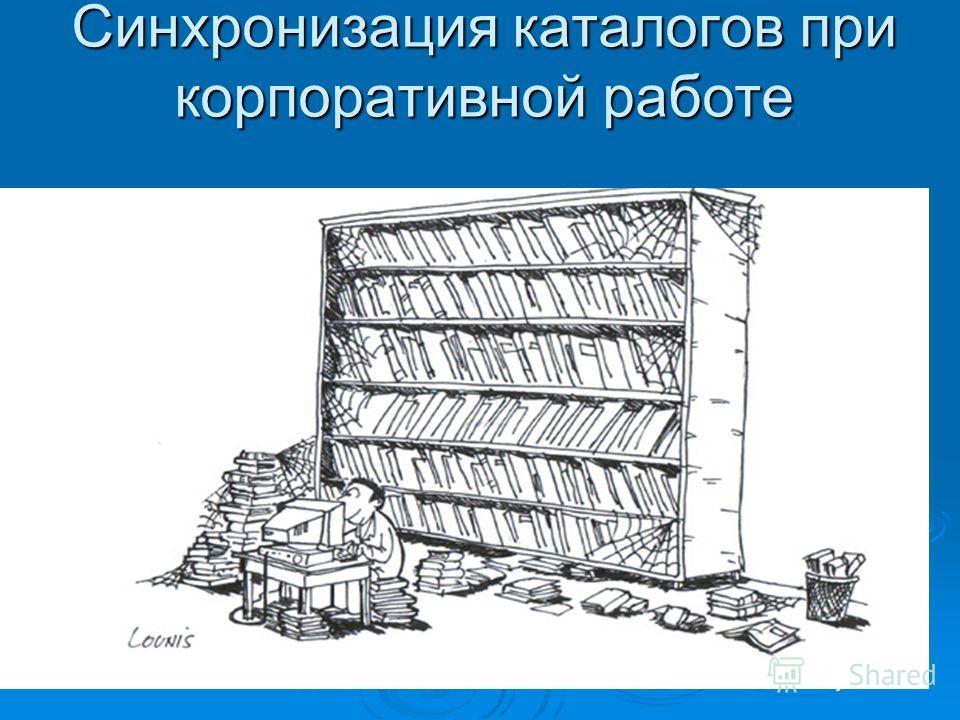 Синхронизация каталогов при корпоративной работе