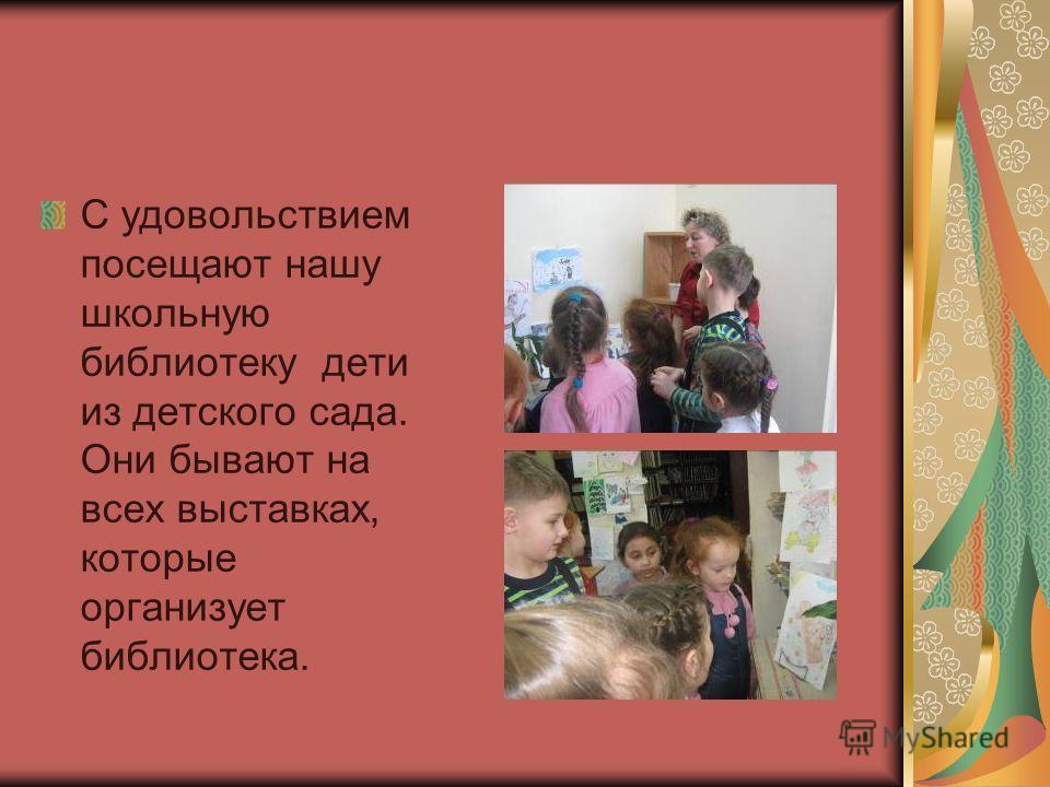 С удовольствием посещают нашу школьную библиотеку дети из детского сада. Они бывают на всех выставках, которые организует библиотека.