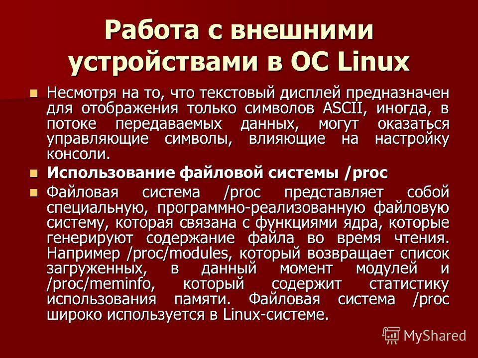 Работа с внешними устройствами в ОС Linux Несмотря на то, что текстовый дисплей предназначен для отображения только символов ASCII, иногда, в потоке передаваемых данных, могут оказаться управляющие символы, влияющие на настройку консоли. Несмотря на