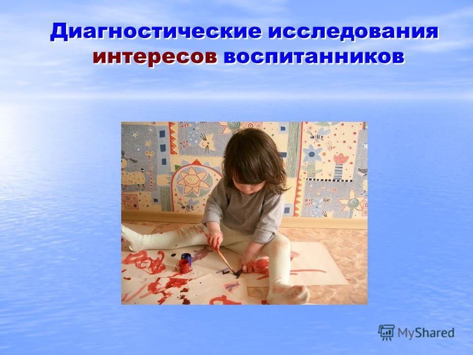 Диагностические исследования интересов воспитанников