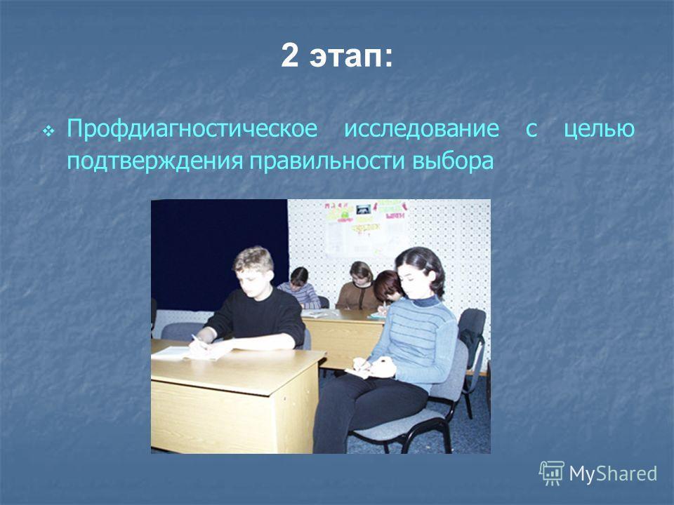 2 этап: Профдиагностическое исследование с целью подтверждения правильности выбора