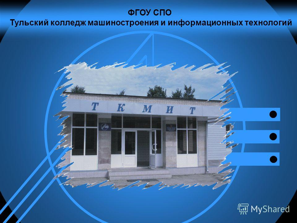 ФГОУ СПО Тульский колледж машиностроения и информационных технологий