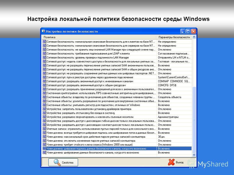 Настройка локальной политики безопасности среды Windows