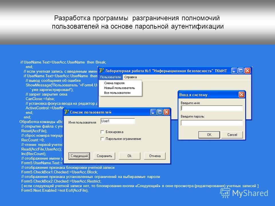 if UserName.Text=UserAcc.UserName then Break; end; // если учетная запись с введенным именем уже существует if UserName.Text=UserAcc.UserName then begin // вывод сообщения об ошибке ShowMessage('Пользователь '+Form4.UserName.Text+ ' уже зарегистриров