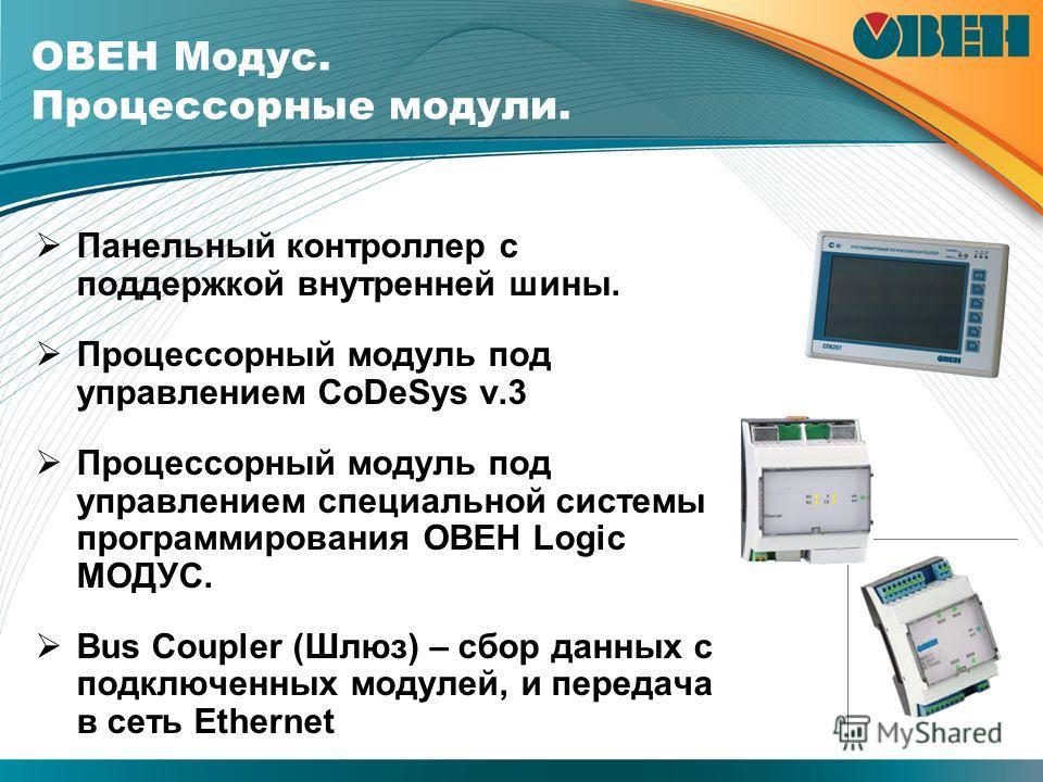 ОВЕН Модус. Процессорные модули. Панельный контроллер с поддержкой внутренней шины. Процессорный модуль под управлением CoDeSys v.3 Процессорный модуль под управлением специальной системы программирования ОВЕН Logiс МОДУС. Bus Coupler (Шлюз) – сбор д