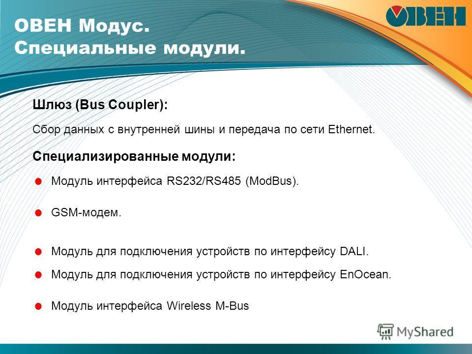 Шлюз (Bus Coupler): Сбор данных с внутренней шины и передача по сети Ethernet. Специализированные модули: Модуль интерфейса RS232/RS485 (ModBus). GSM-модем. Модуль для подключения устройств по интерфейсу DALI. Модуль для подключения устройств по инте