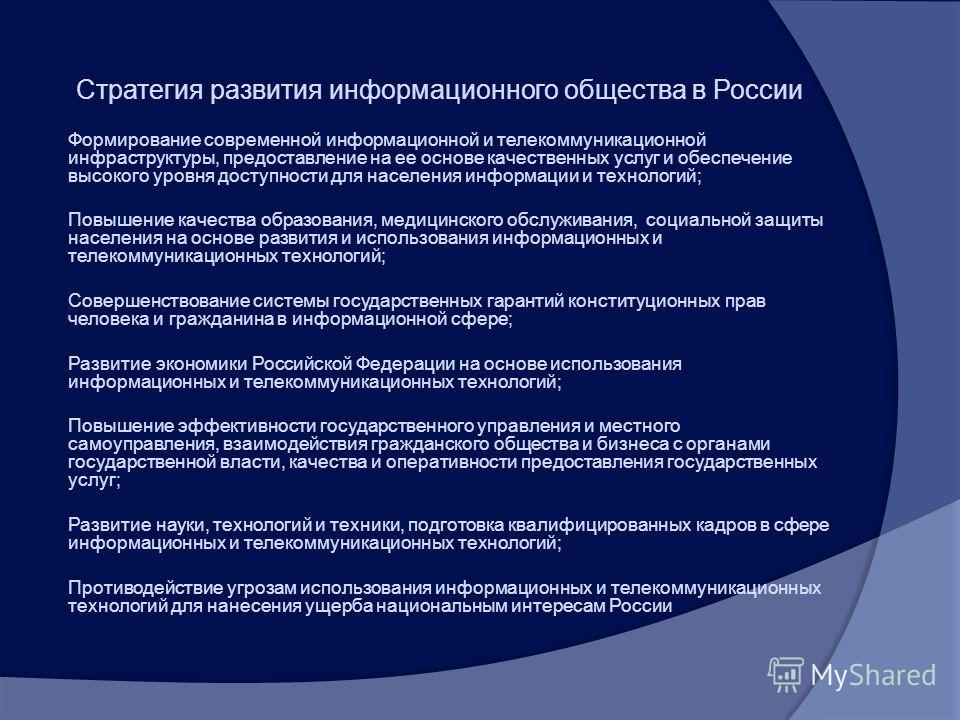 Стратегия развития информационного общества в России Формирование современной информационной и телекоммуникационной инфраструктуры, предоставление на ее основе качественных услуг и обеспечение высокого уровня доступности для населения информации и те
