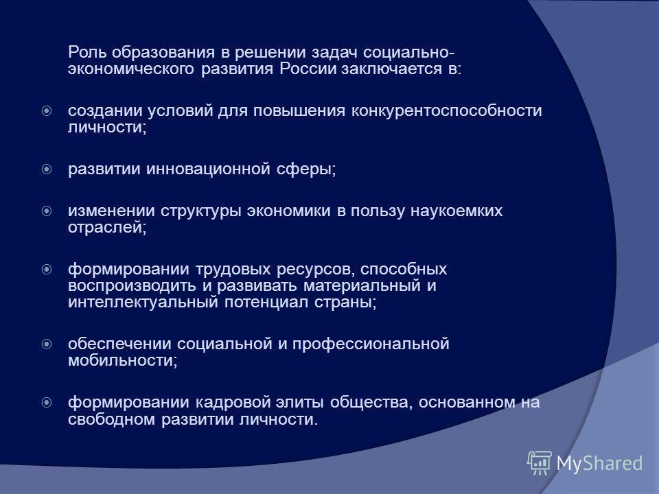 Роль образования в решении задач социально- экономического развития России заключается в: создании условий для повышения конкурентоспособности личности; развитии инновационной сферы; изменении структуры экономики в пользу наукоемких отраслей; формиро