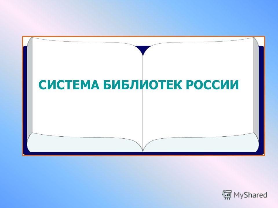 СИСТЕМА БИБЛИОТЕК РОССИИ