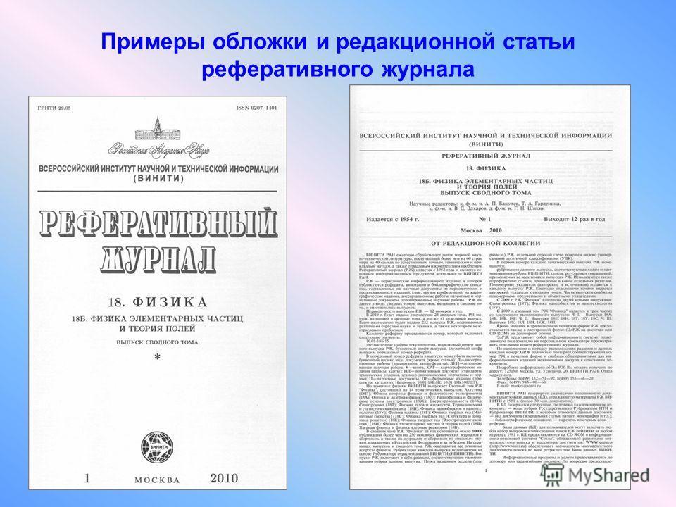 Примеры обложки и редакционной статьи реферативного журнала