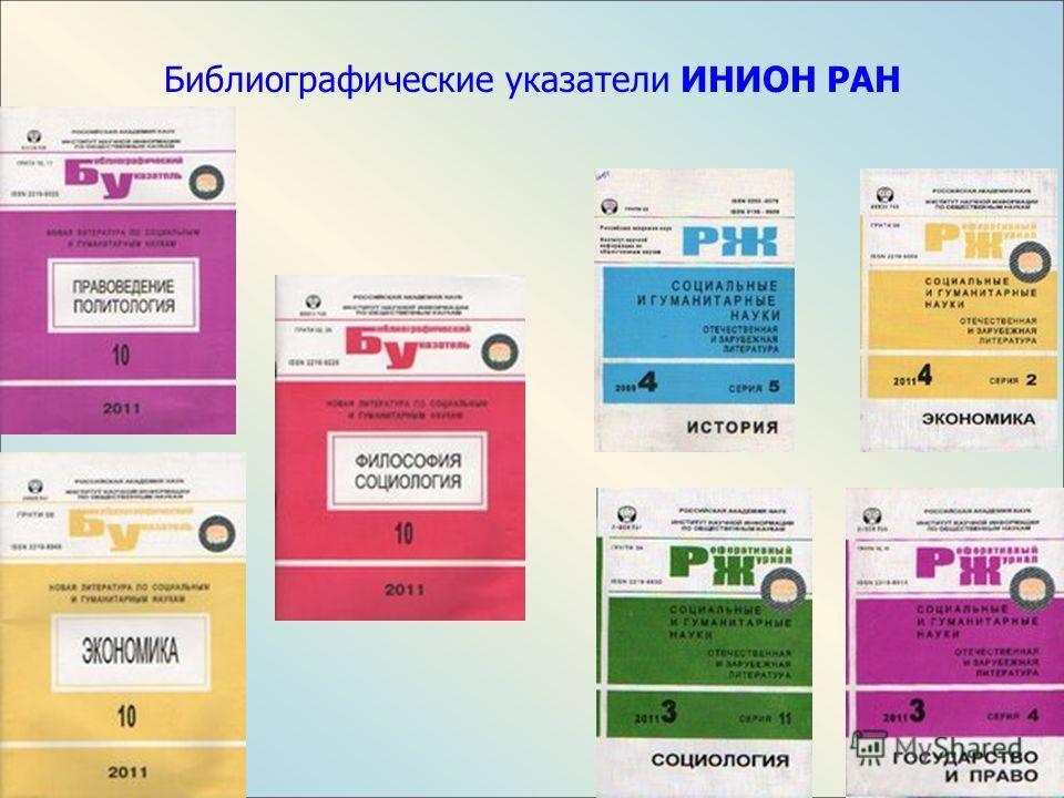 Библиографические указатели ИНИОН РАН