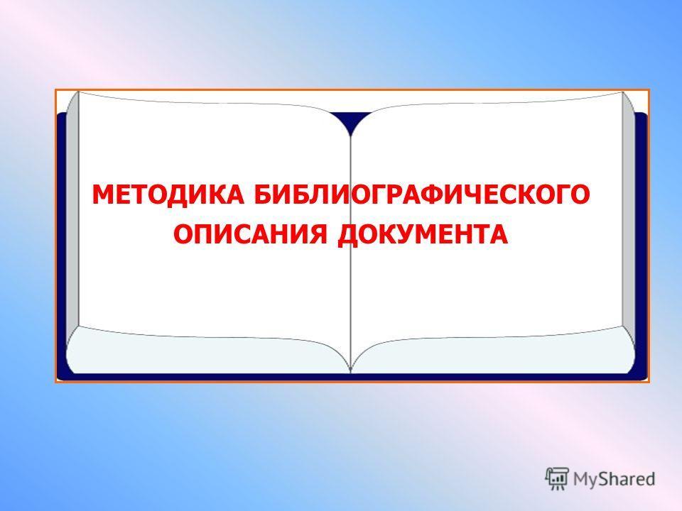 МЕТОДИКА БИБЛИОГРАФИЧЕСКОГО ОПИСАНИЯ ДОКУМЕНТА