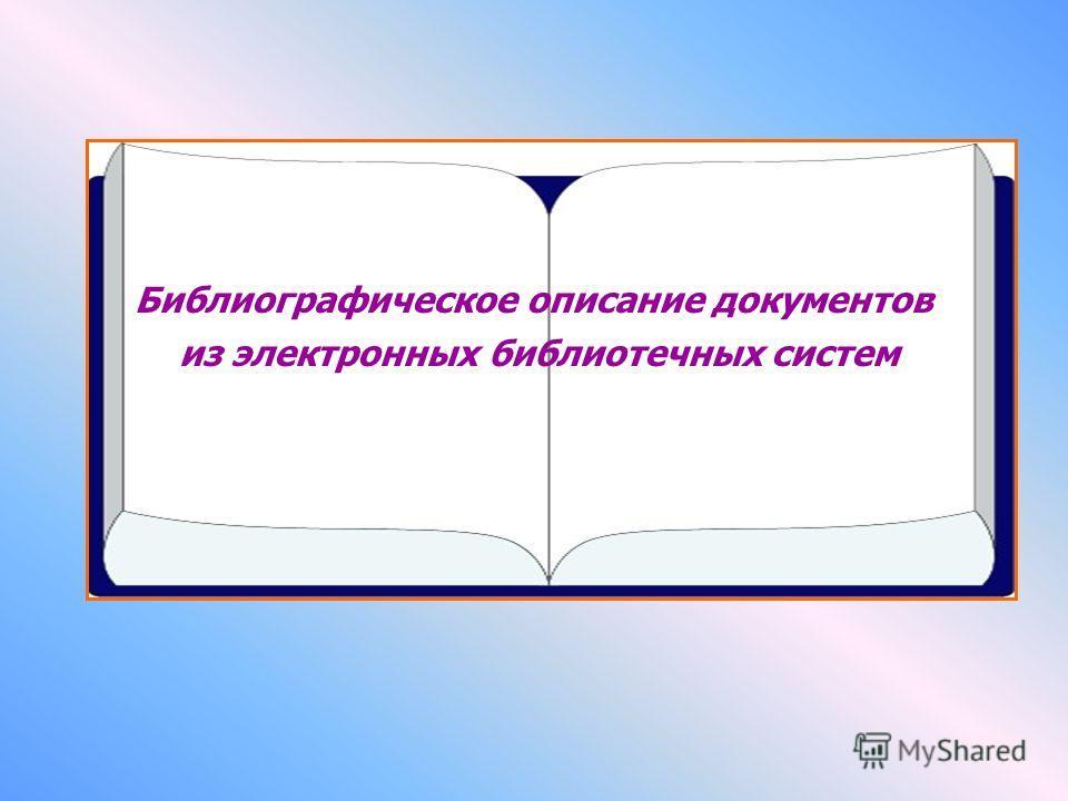 Библиографическое описание документов из электронных библиотечных систем