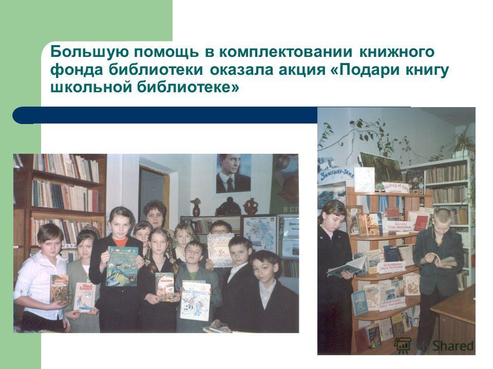 Большую помощь в комплектовании книжного фонда библиотеки оказала акция «Подари книгу школьной библиотеке»