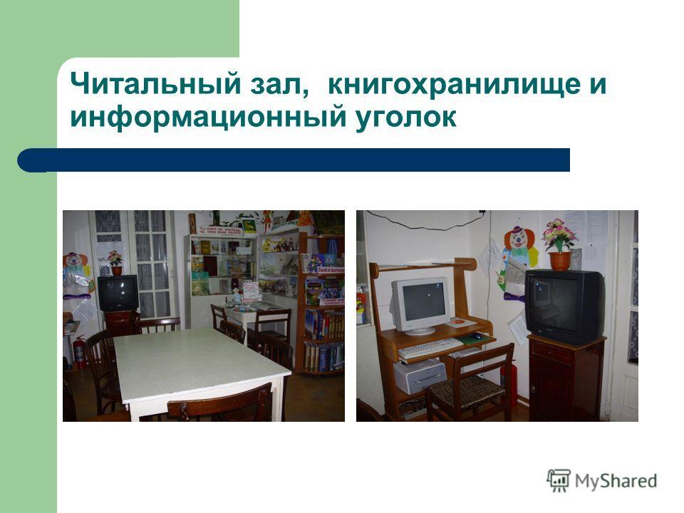 Читальный зал, книгохранилище и информационный уголок