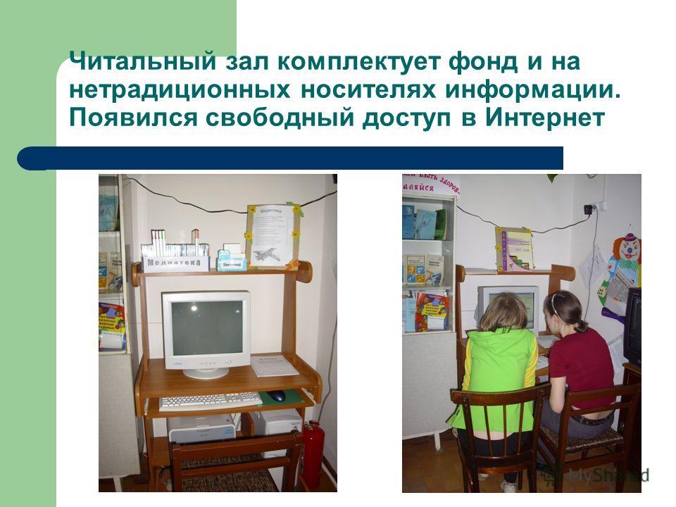 Читальный зал комплектует фонд и на нетрадиционных носителях информации. Появился свободный доступ в Интернет