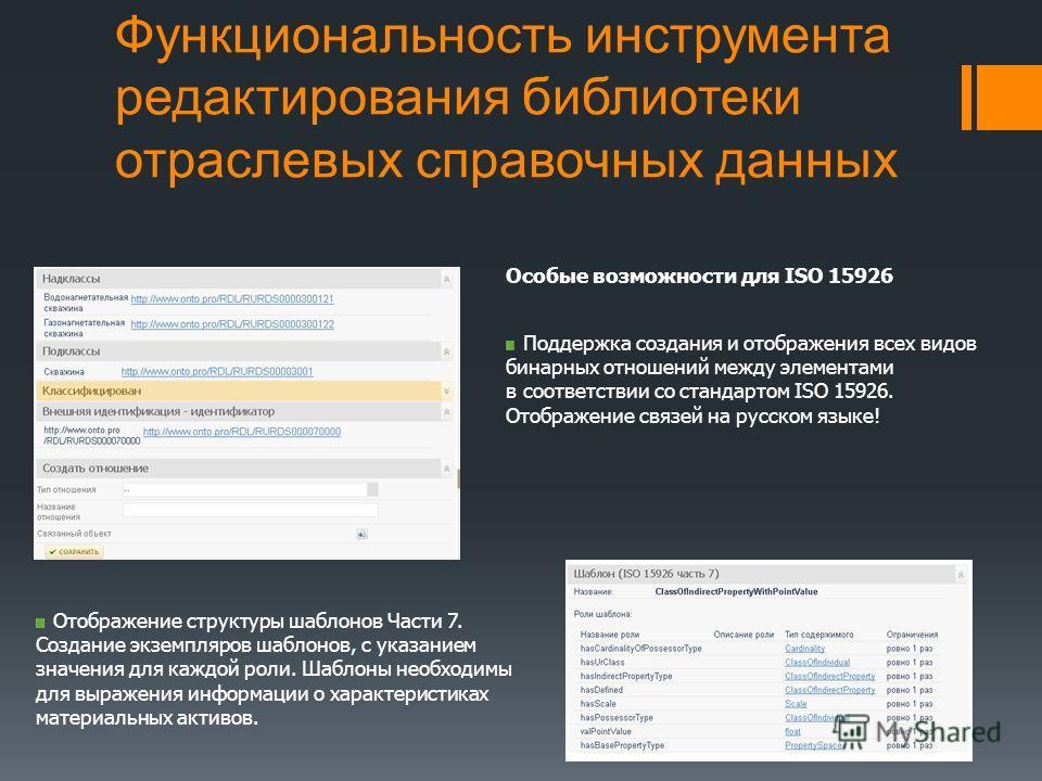 Особые возможности для ISO 15926 Поддержка создания и отображения всех видов бинарных отношений между элементами в соответствии со стандартом ISO 15926. Отображение связей на русском языке! Отображение структуры шаблонов Части 7. Создание экземпляров