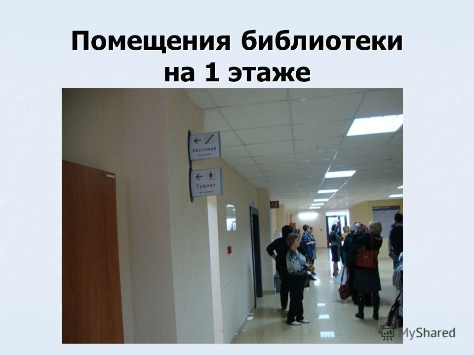Помещения библиотеки на 1 этаже