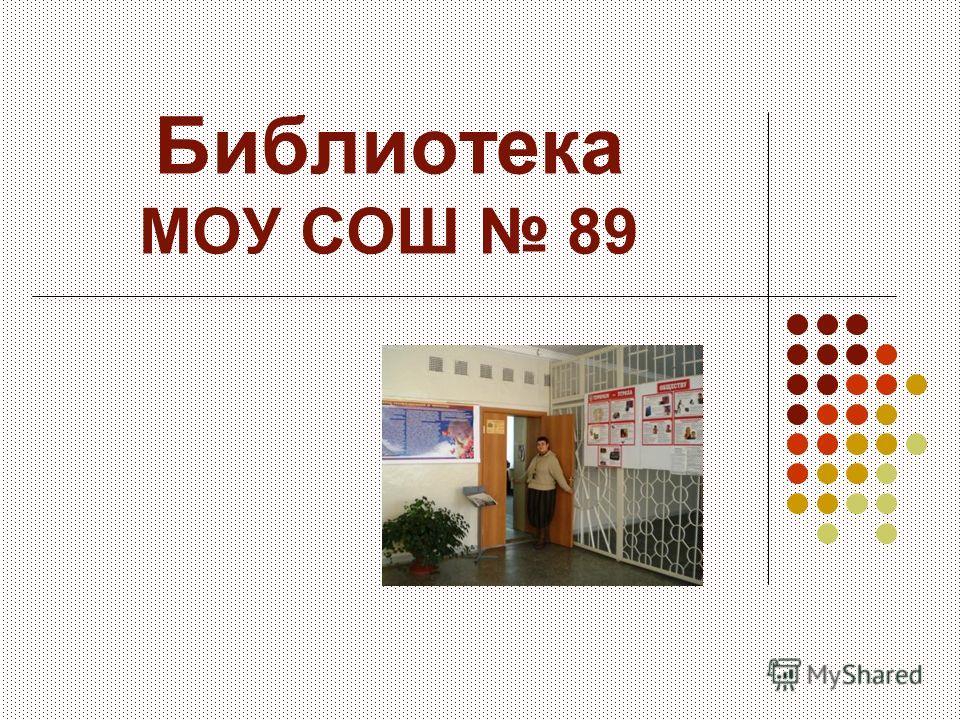 Библиотека МОУ СОШ 89