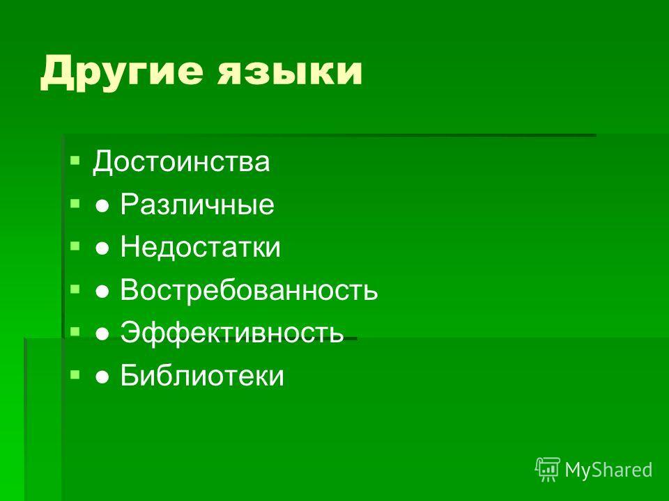 Другие языки Достоинства Различные Недостатки Востребованность Эффективность Библиотеки