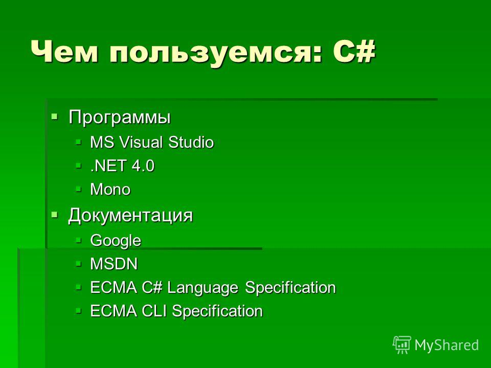 Чем пользуемся: C# Программы Программы MS Visual Studio MS Visual Studio.NET 4.0.NET 4.0 Mono Mono Документация Документация Google Google MSDN MSDN ECMA C# Language Specification ECMA C# Language Specification ECMA CLI Specification ECMA CLI Specifi