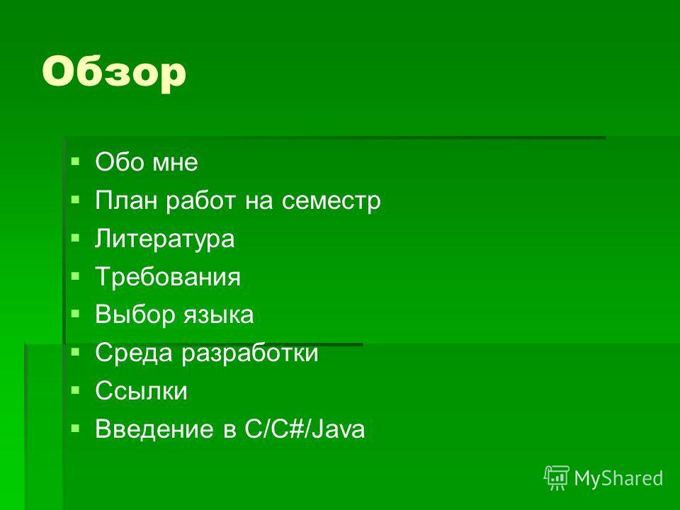Обзор Обо мне План работ на семестр Литература Требования Выбор языка Среда разработки Ссылки Введение в С/С#/Java