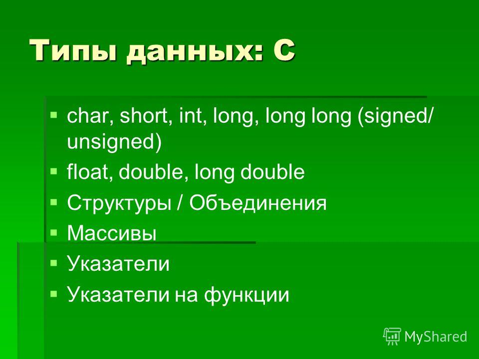 Типы данных: C char, short, int, long, long long (signed/ unsigned) float, double, long double Структуры / Объединения Массивы Указатели Указатели на функции
