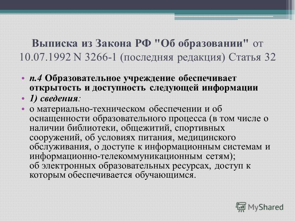 Выписка из Закона РФ