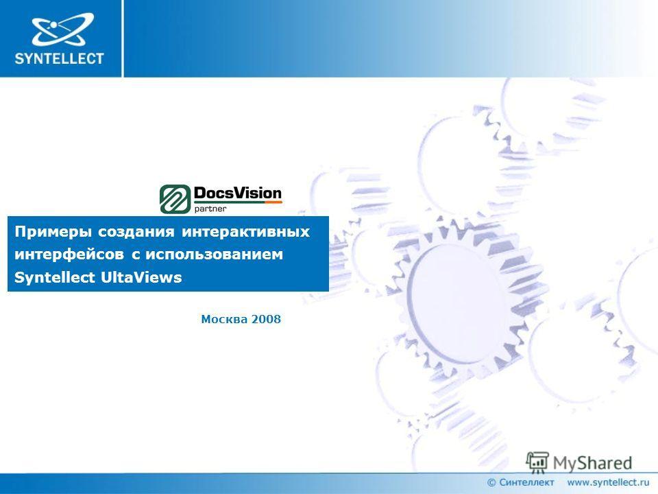 Примеры создания интерактивных интерфейсов с использованием Syntellect UltaViews Москва 2008