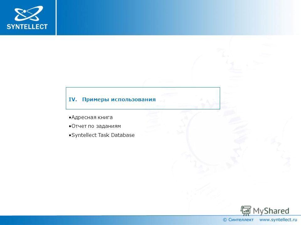 IV. Примеры использования Адресная книга Отчет по заданиям Syntellect Task Database
