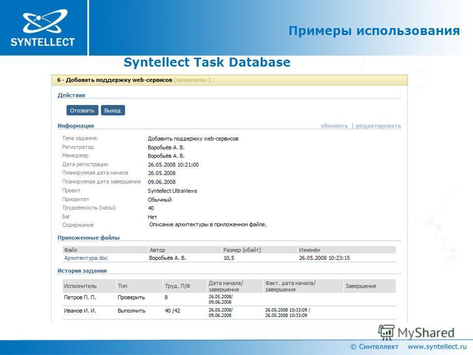 Примеры использования Syntellect Task Database