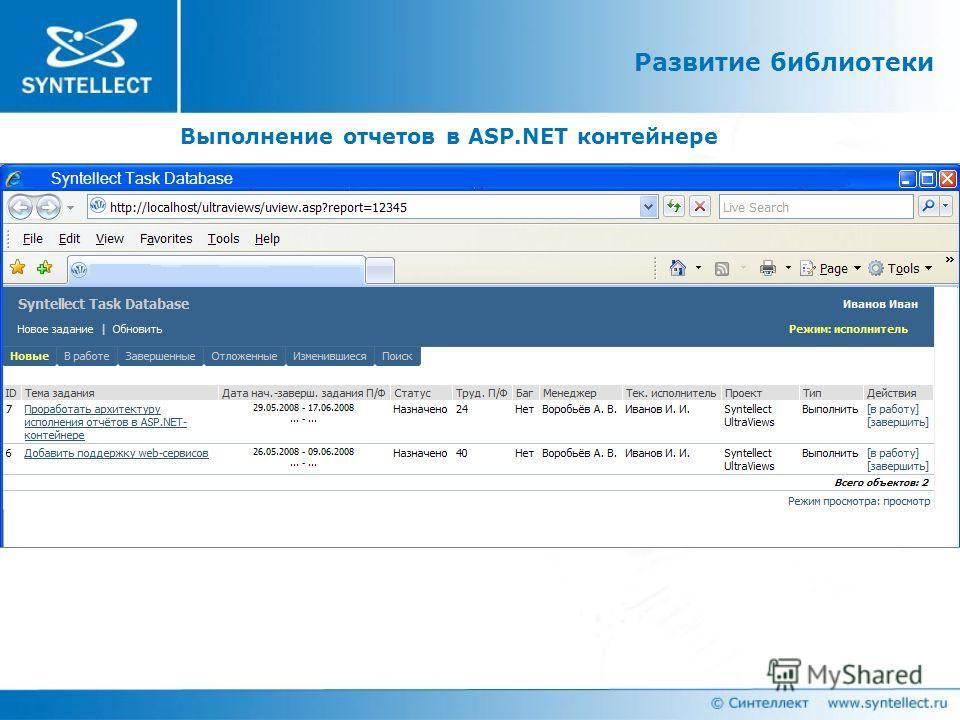 Развитие библиотеки Выполнение отчетов в ASP.NET контейнере Syntellect Task Database