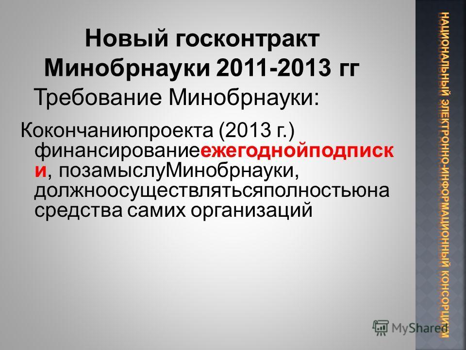 Требование Минобрнауки: Кокончаниюпроекта (2013 г.) финансированиеежегоднойподписк и, позамыслуМинобрнауки, должноосуществлятьсяполностьюна средства самих организаций