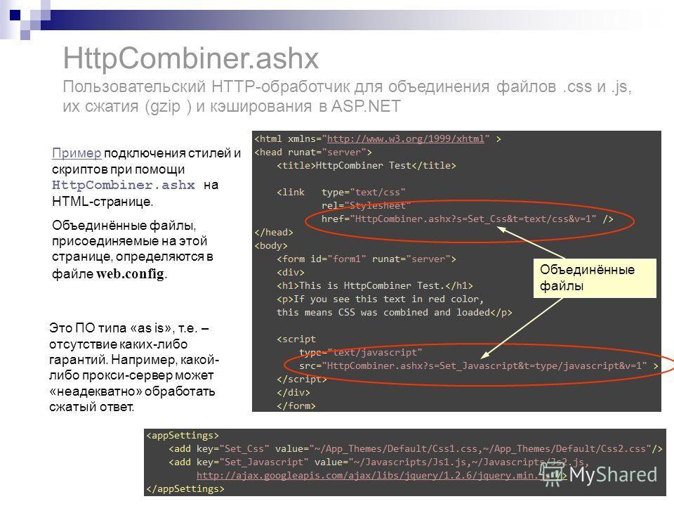HttpCombiner.ashx Пользовательский HTTP-обработчик для объединения файлов.css и.js, их сжатия (gzip ) и кэширования в ASP.NET ПримерПример подключения стилей и скриптов при помощи HttpCombiner.ashx на HTML-странице. Объединённые файлы, присоединяемые