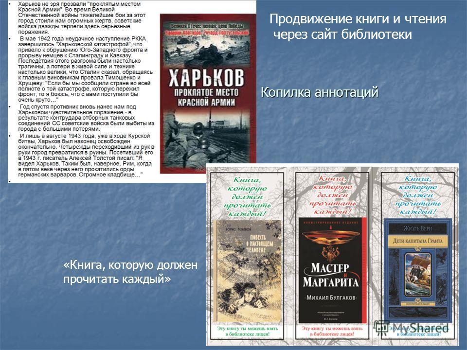 Копилка аннотаций Продвижение книги и чтения через сайт библиотеки «Книга, которую должен прочитать каждый»