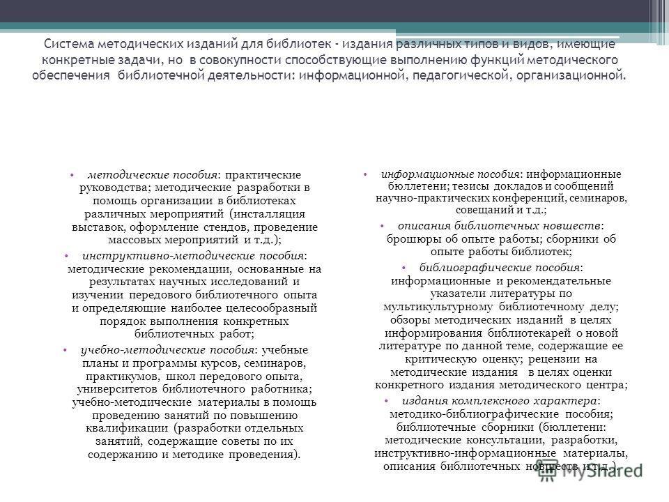 Система методических изданий для библиотек - издания различных типов и видов, имеющие конкретные задачи, но в совокупности способствующие выполнению функций методического обеспечения библиотечной деятельности: информационной, педагогической, организа