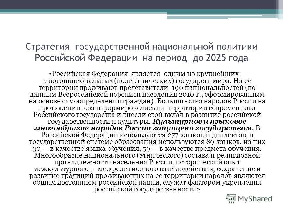 Стратегия государственной национальной политики Российской Федерации на период до 2025 года «Российская Федерация является одним из крупнейших многонациональных (полиэтнических) государств мира. На ее территории проживают представители 190 национальн
