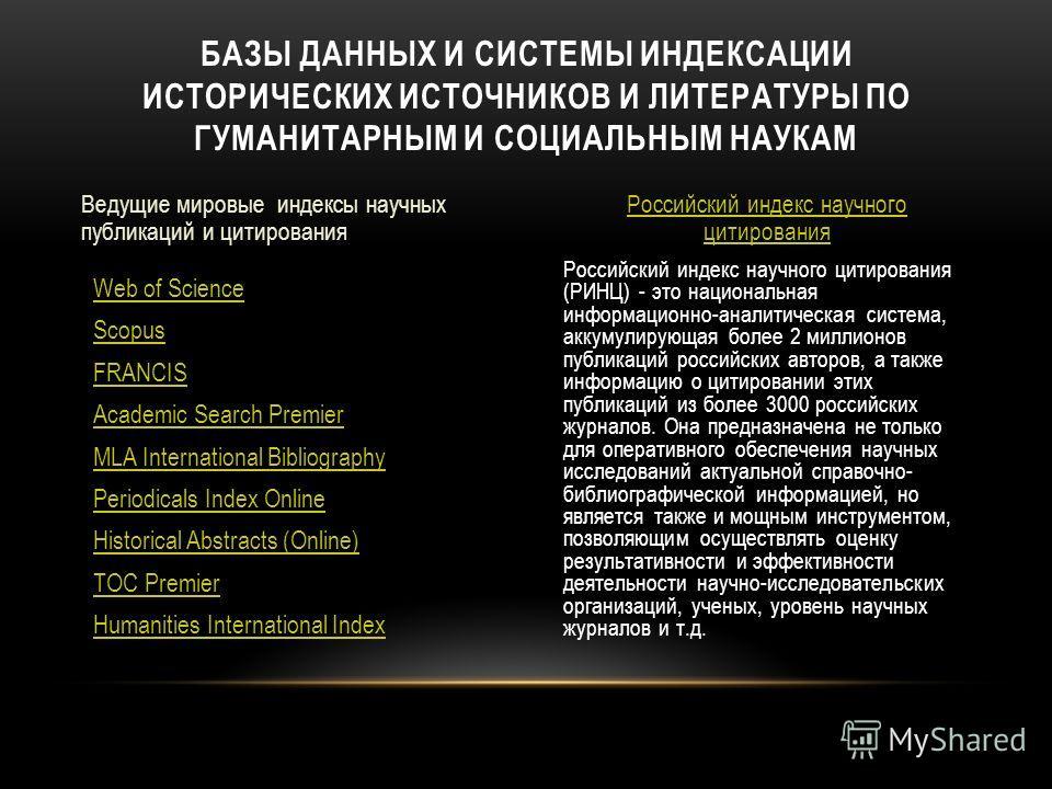 Российский индекс научного цитирования (РИНЦ) - это национальная информационно-аналитическая система, аккумулирующая более 2 миллионов публикаций российских авторов, а также информацию о цитировании этих публикаций из более 3000 российских журналов.