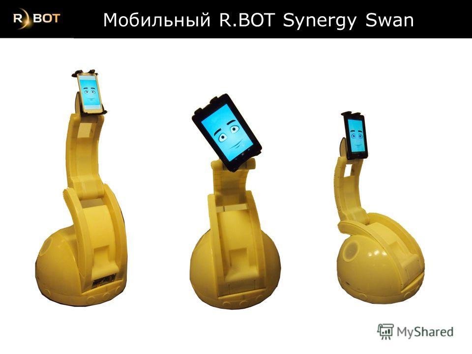 Мобильный R.BOT Synergy Swan Мобильный R.BOT Synergy Swan