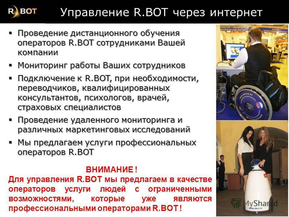 Проведение дистанционного обучения операторов R.BOT сотрудниками Вашей компании Проведение дистанционного обучения операторов R.BOT сотрудниками Вашей компании Мониторинг работы Ваших сотрудников Мониторинг работы Ваших сотрудников Подключение к R.BO