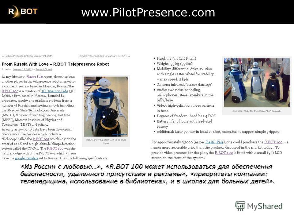 «Из России с любовью…», «R.BOT 100 может использоваться для обеспечения безопасности, удаленного присутствия и рекламы», «приоритеты компании: телемедицина, использование в библиотеках, и в школах для больных детей». www.PilotPresence.com
