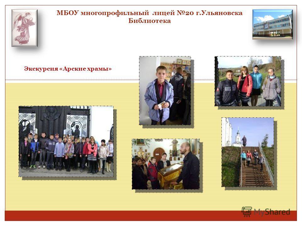 МБОУ многопрофильный лицей 20 г.Ульяновска Библиотека Экскурсия «Арские храмы»
