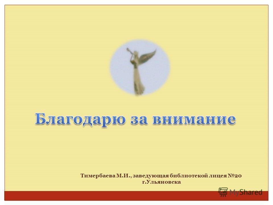 Тимербаева М.И., заведующая библиотекой лицея 20 г.Ульяновска