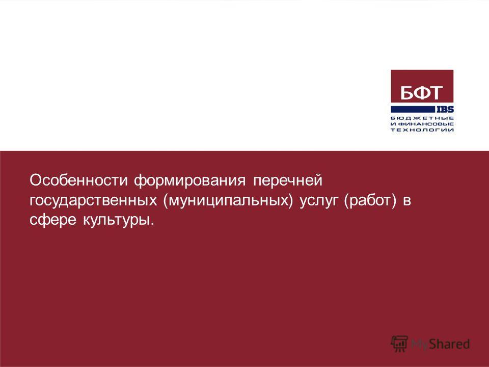 Особенности формирования перечней государственных (муниципальных) услуг (работ) в сфере культуры.