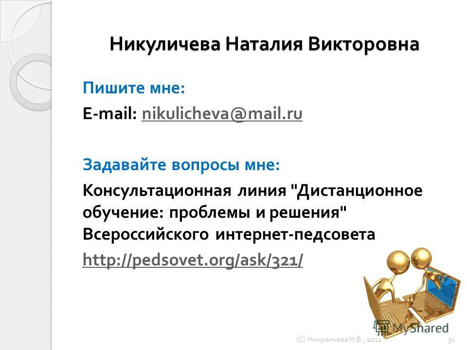 Никуличева Наталия Викторовна Пишите мне : E-mail: nikulicheva@mail.runikulicheva@mail.ru Задавайте вопросы мне : Консультационная линия
