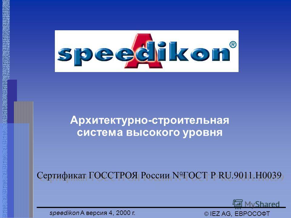 speedikon A версия 4, 2000 г. © IEZ AG, ЕВРОСОФТ Архитектурно-строительная система высокого уровня Сертификат ГОССТРОЯ России N°ГОСТ Р RU.9011.H0039 = =