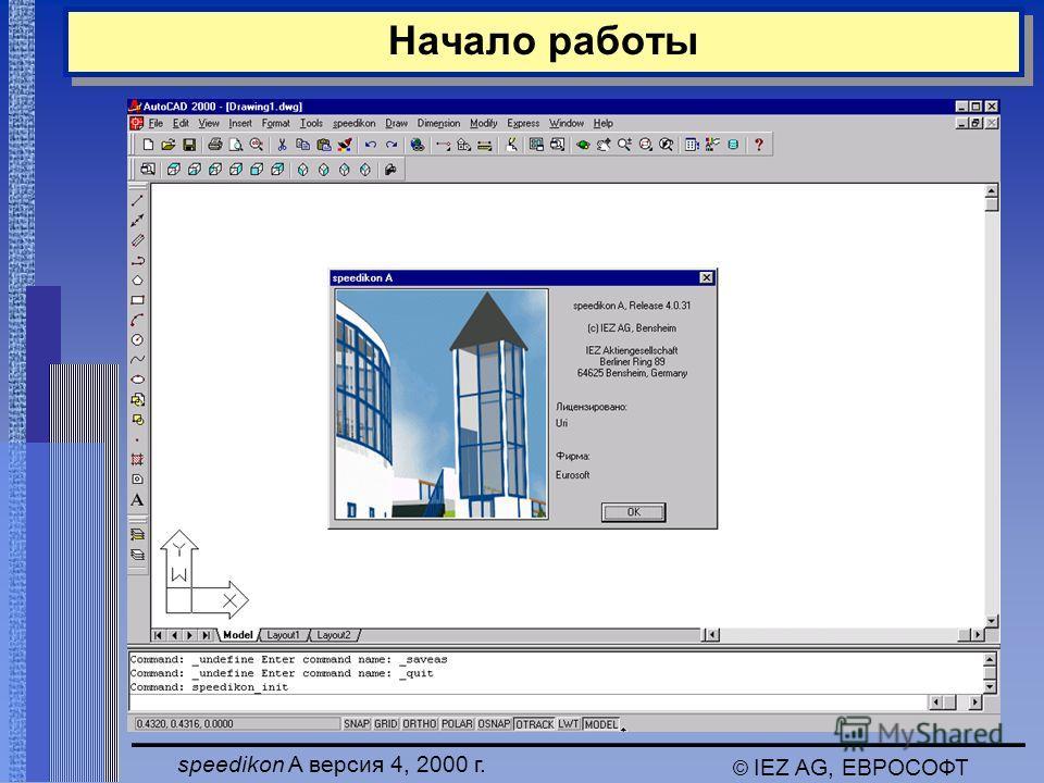 speedikon A версия 4, 2000 г. © IEZ AG, ЕВРОСОФТ Начало работы