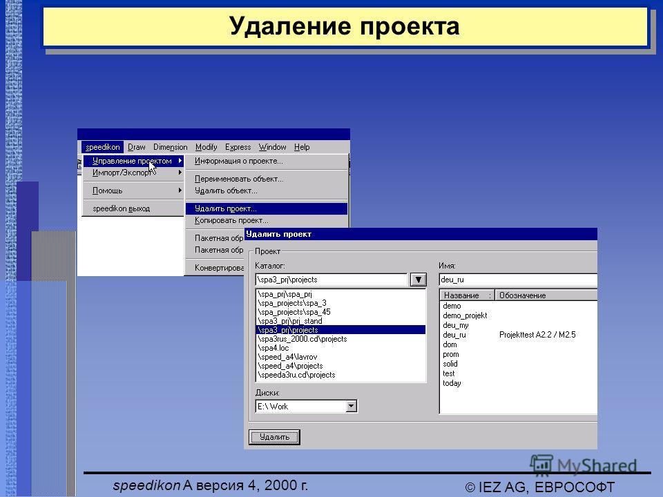 speedikon A версия 4, 2000 г. © IEZ AG, ЕВРОСОФТ Удаление проекта