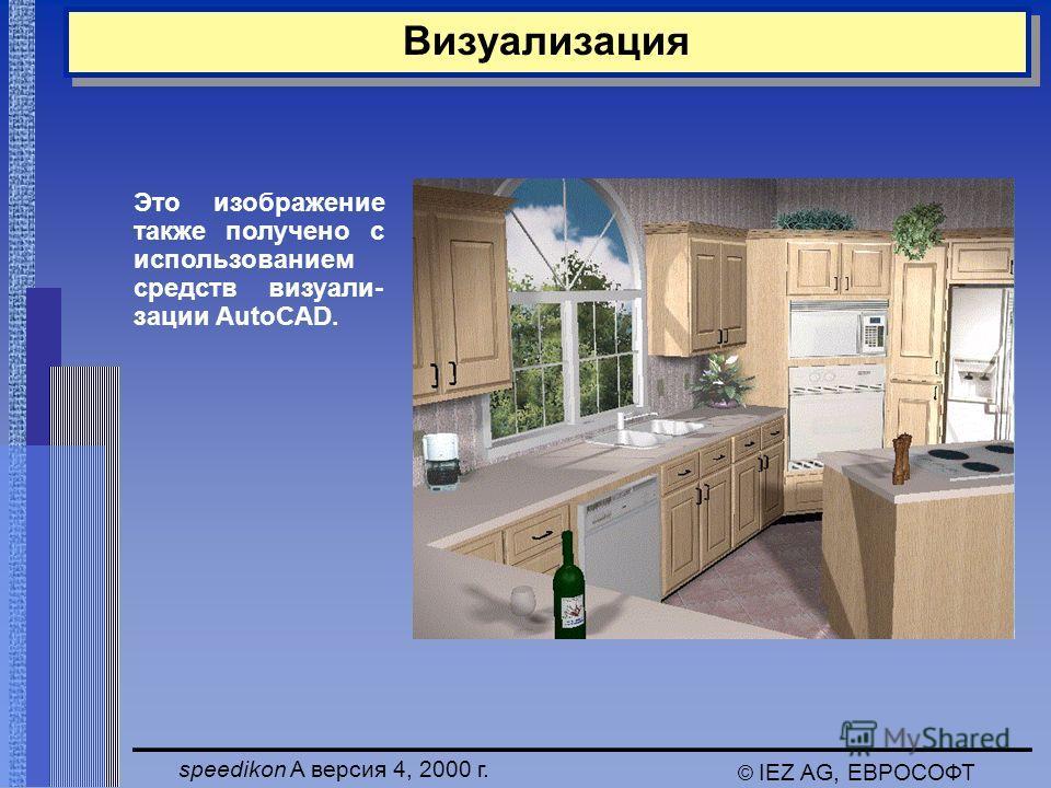 speedikon A версия 4, 2000 г. © IEZ AG, ЕВРОСОФТ Визуализация Это изображение также получено с использованием средств визуали- зации AutoCAD.